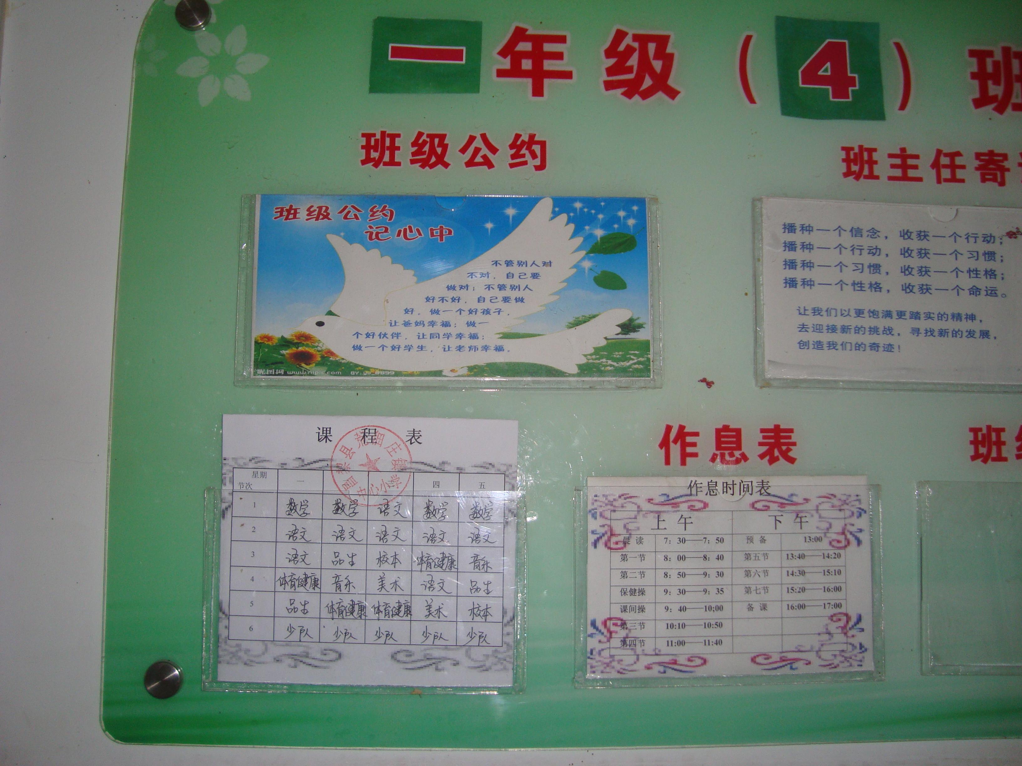 昌黎县荒佃庄镇中心小学一年级课程表