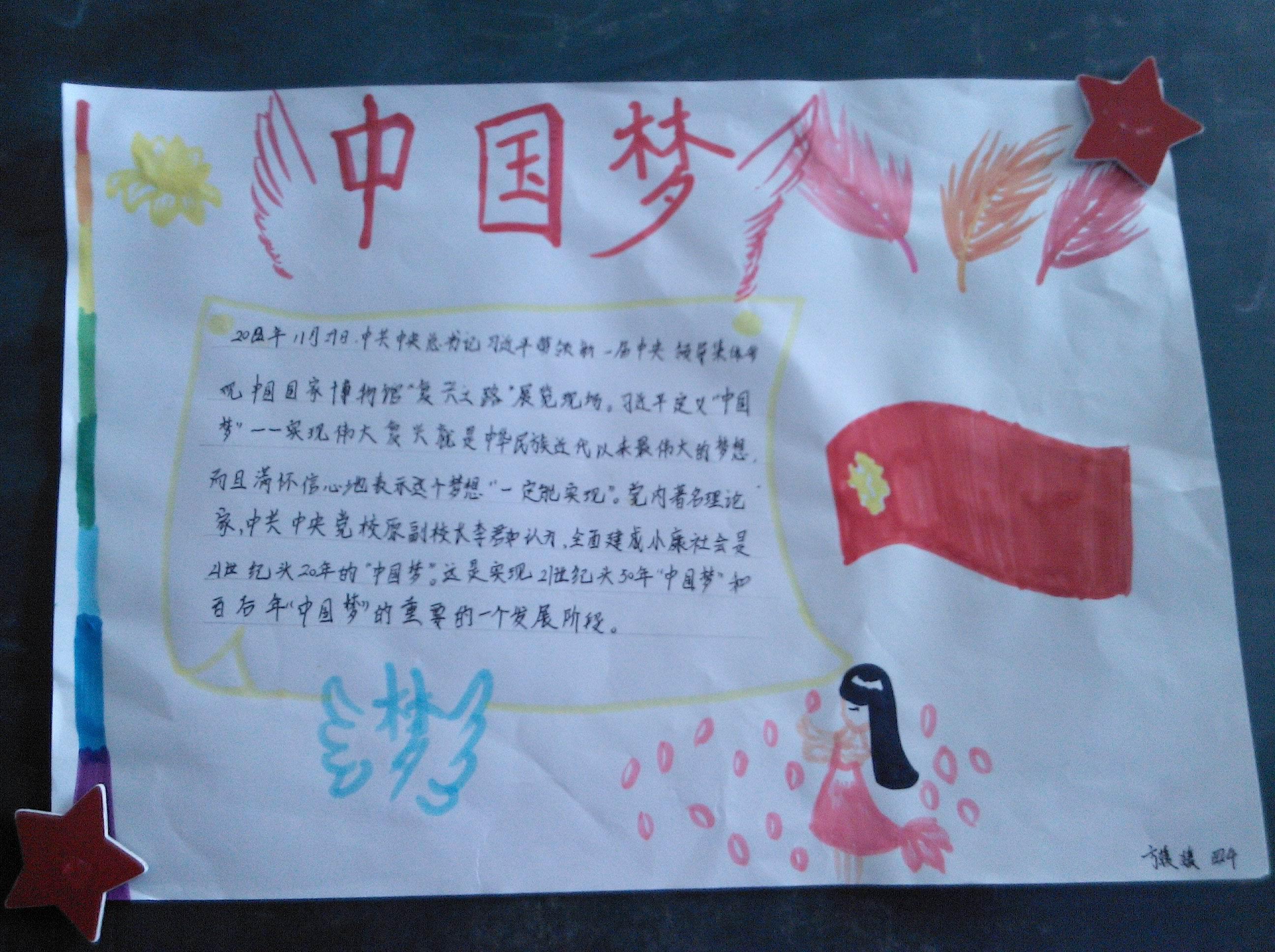 青岛长沙路小学四,4中队(手抄报)