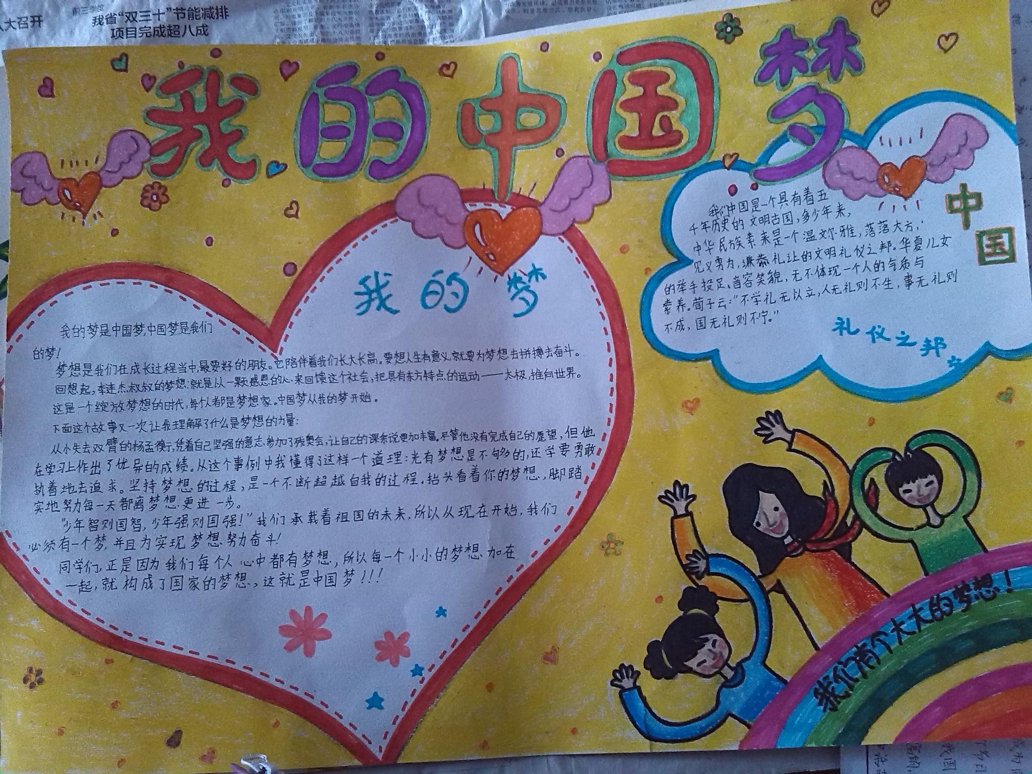 """""""我的中国梦""""绘画,手抄报比赛作品-我的中国梦手抄报一等奖作品"""