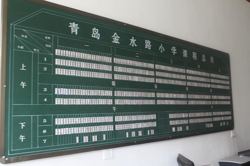 青岛金水路小学总课表