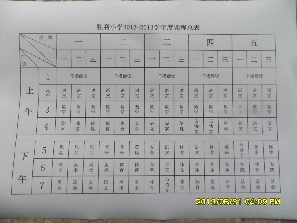 手工制作彩纸英语课程表