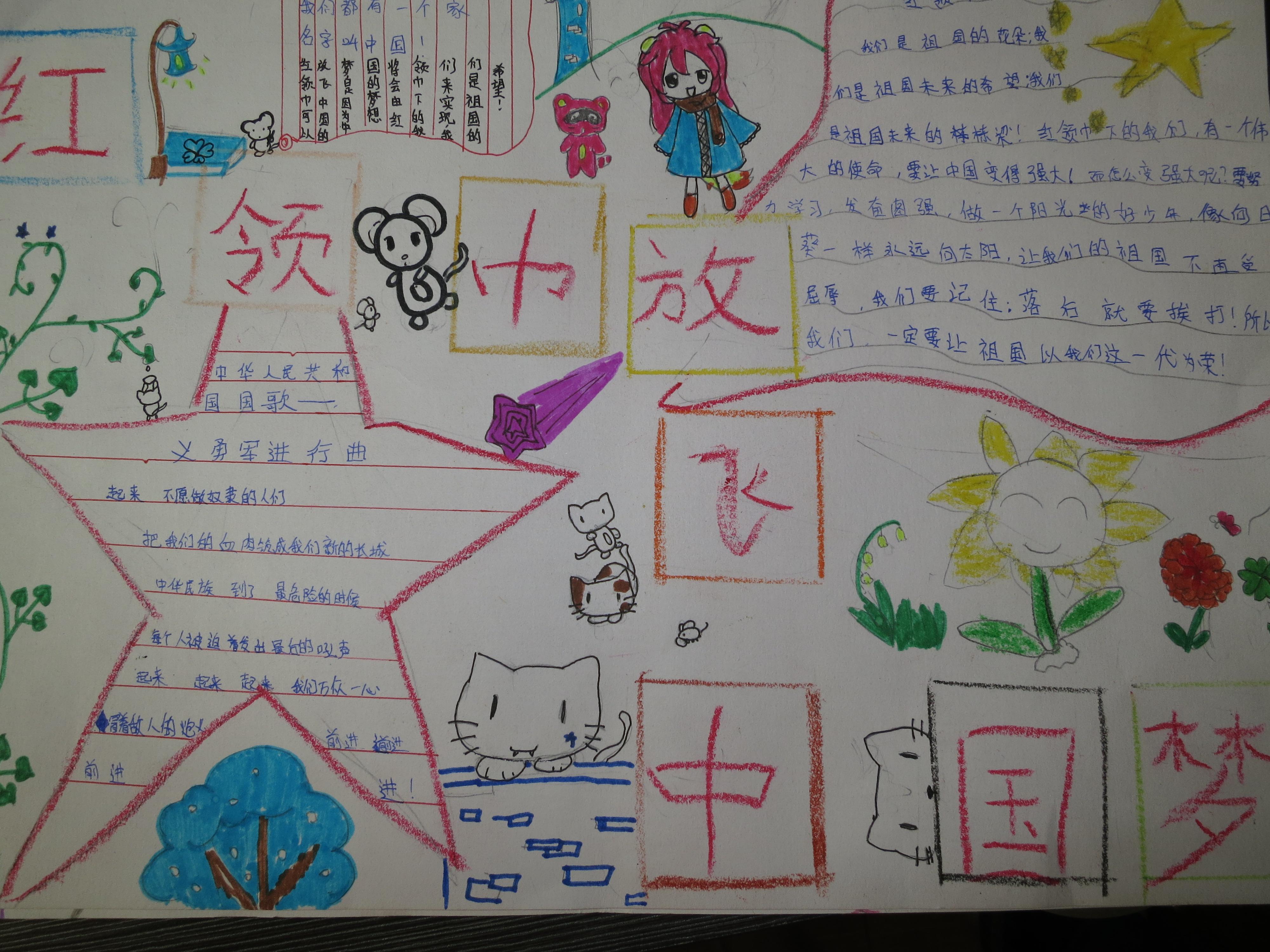 红领巾相约中国梦绘画,手抄报