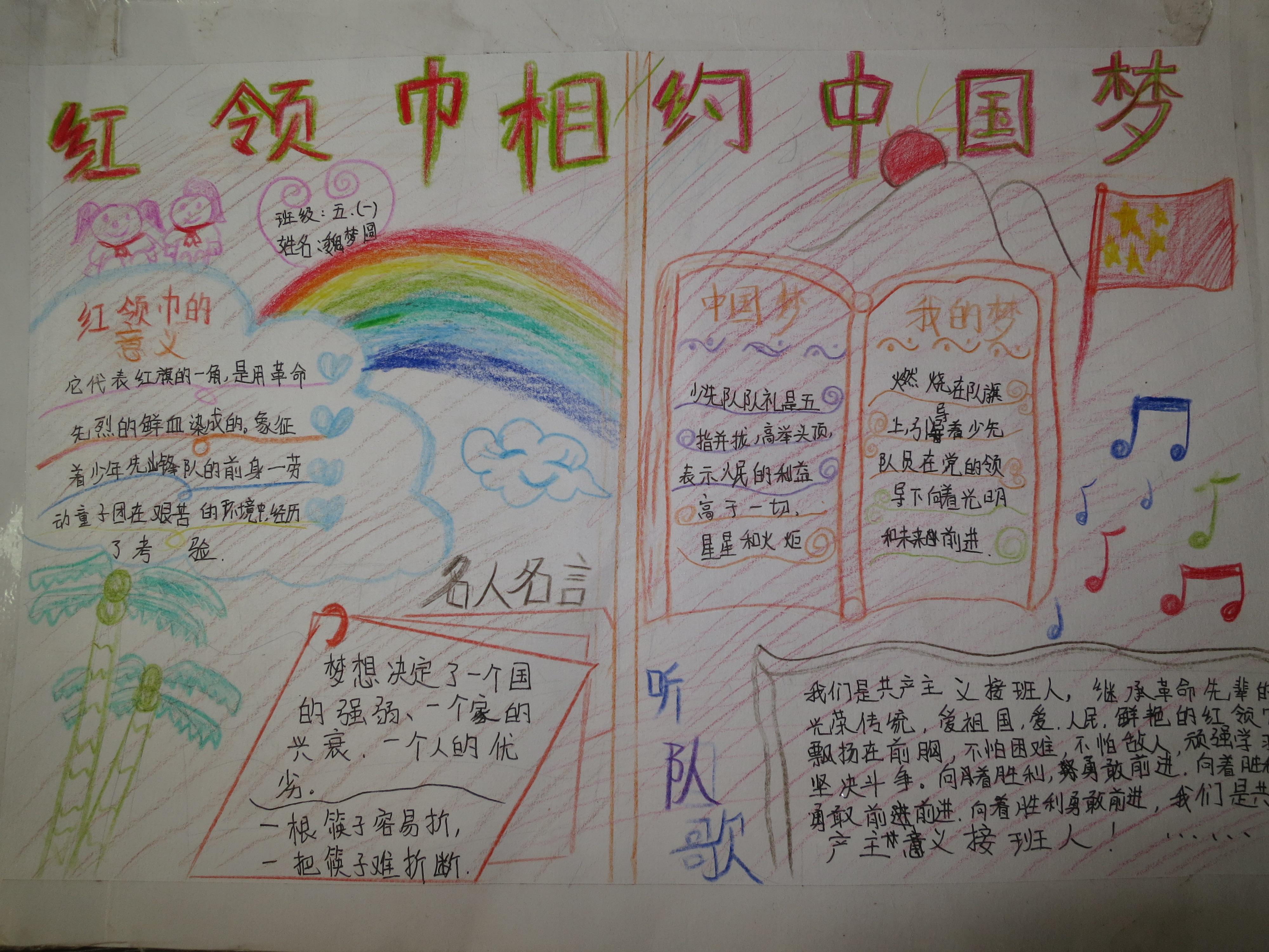 红领巾相约中国梦绘画 手抄报