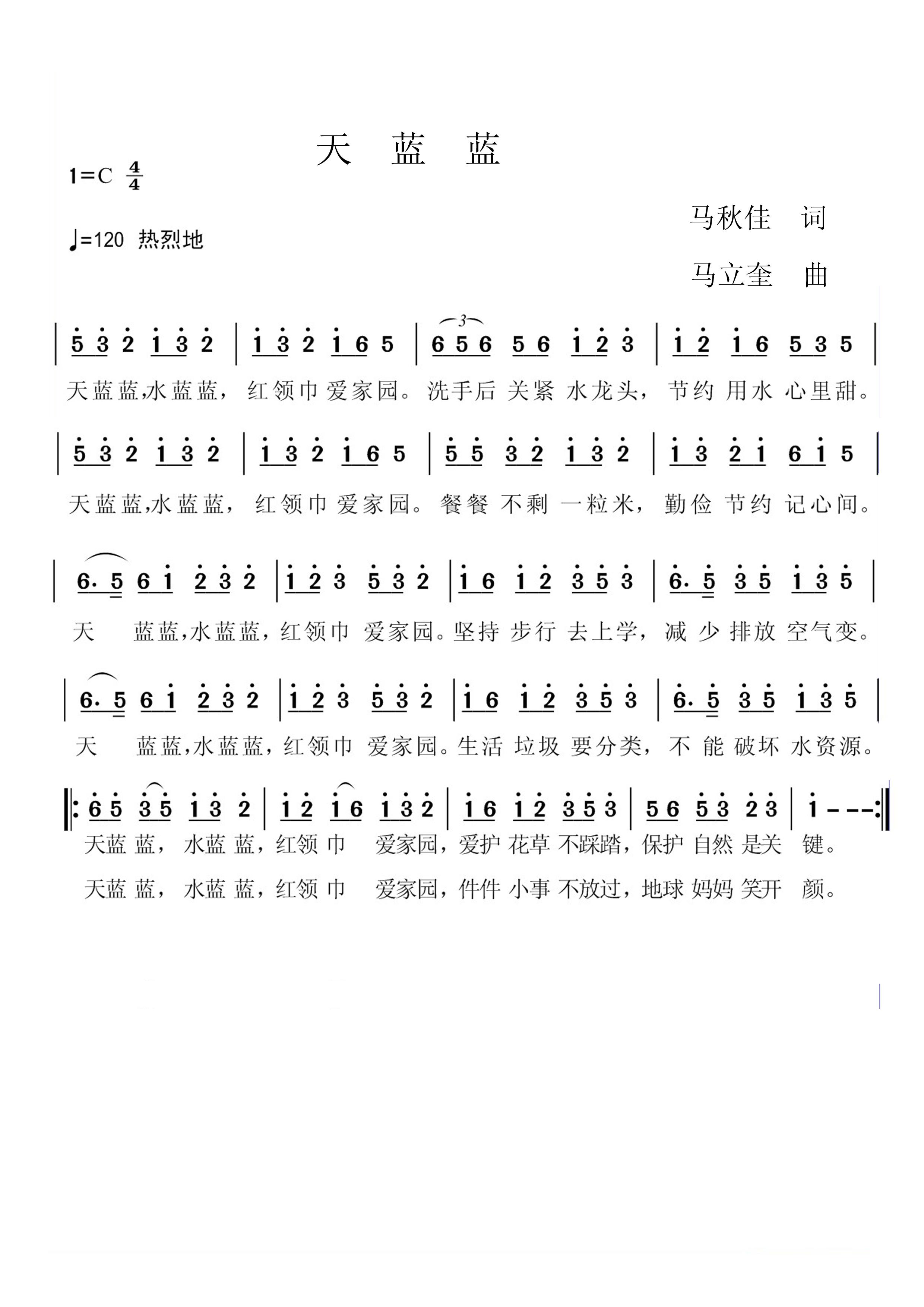 中国话钢琴简谱