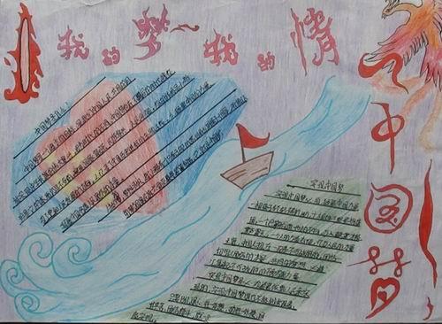 """铜陵市爱国小学开展""""我的梦,我的情,中国梦""""手抄报比赛活动图片"""