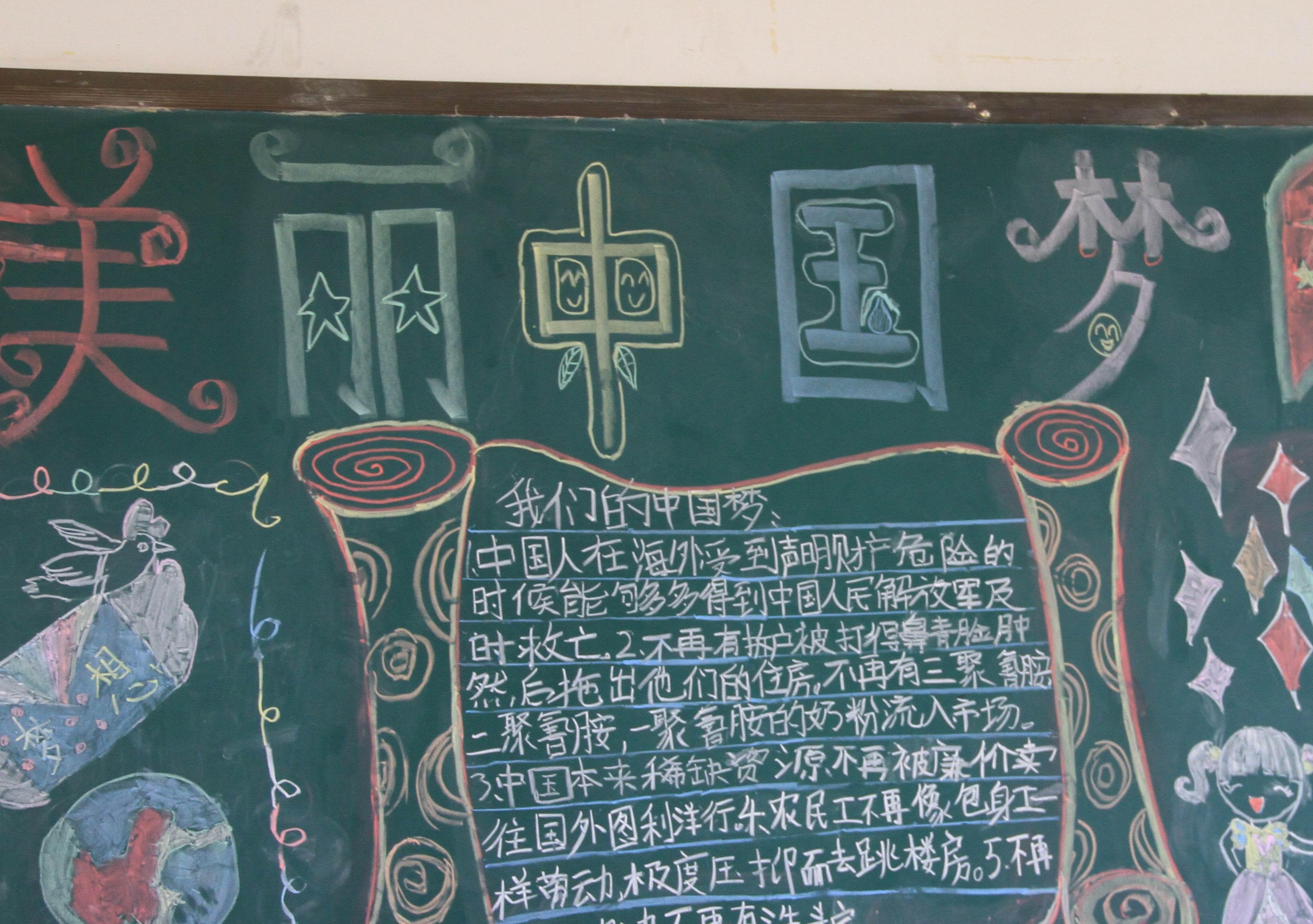 """北京路小学开展""""我的中国梦""""黑板报评比"""