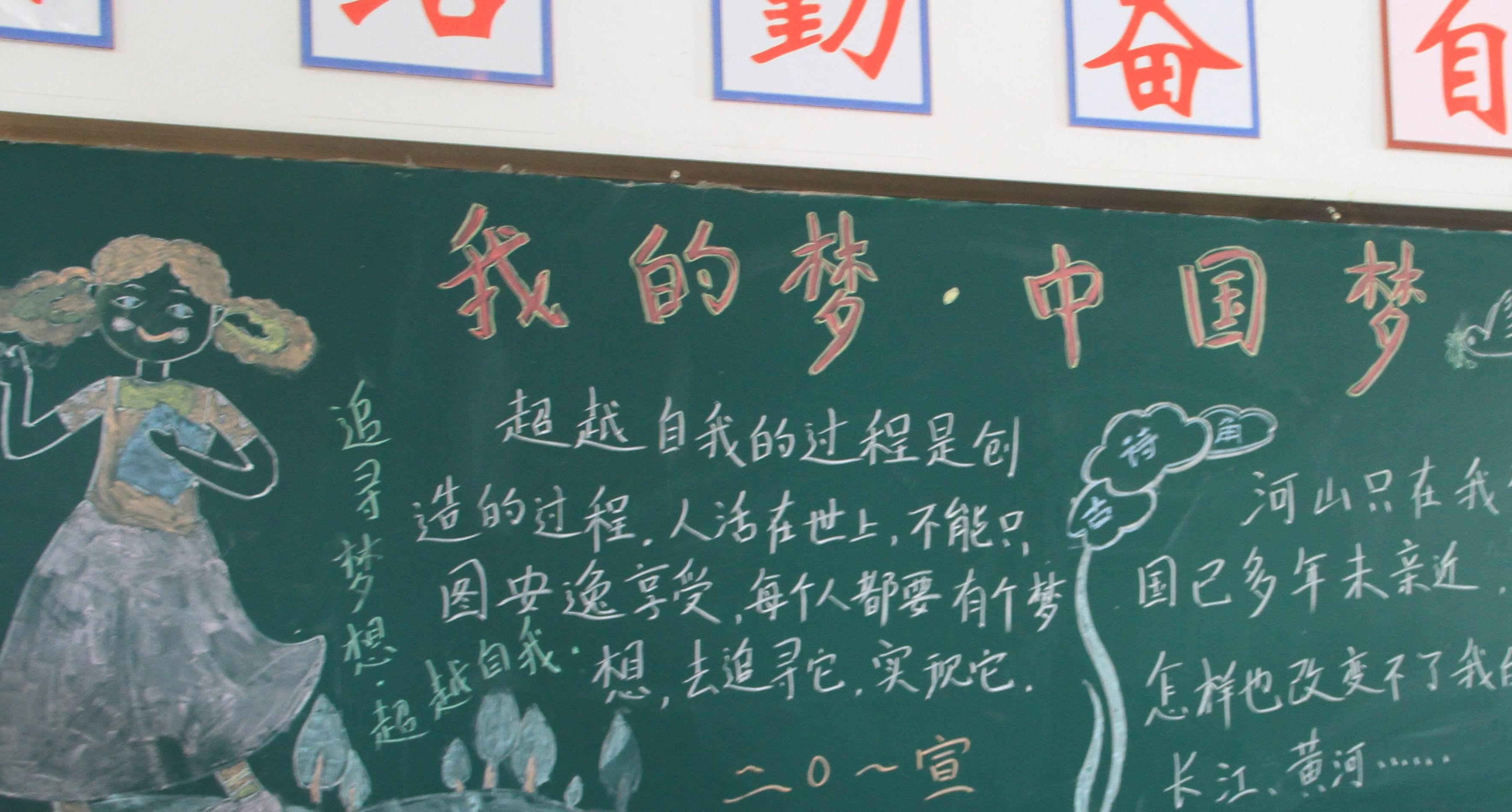 中国梦板报