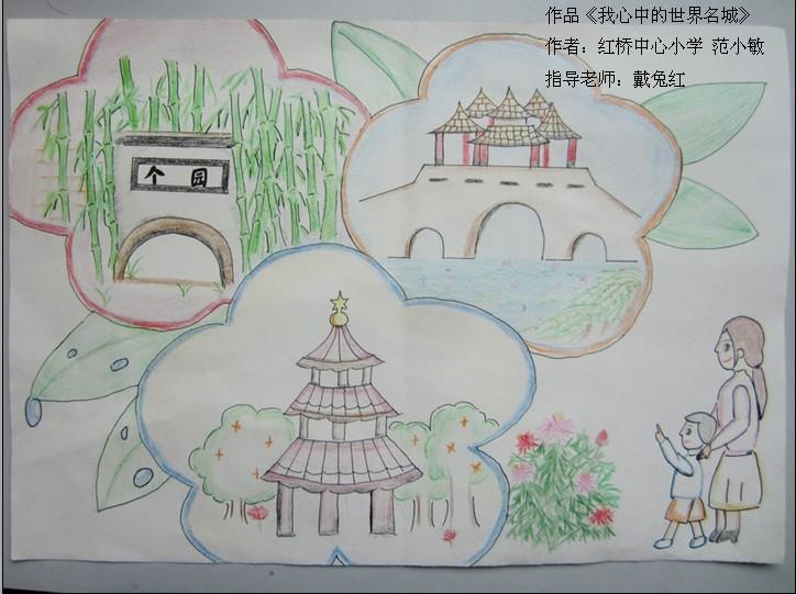 红桥中心小学开展 我心中的扬州城 儿童画征集活动图片