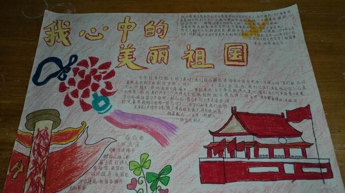 我的中国梦图片