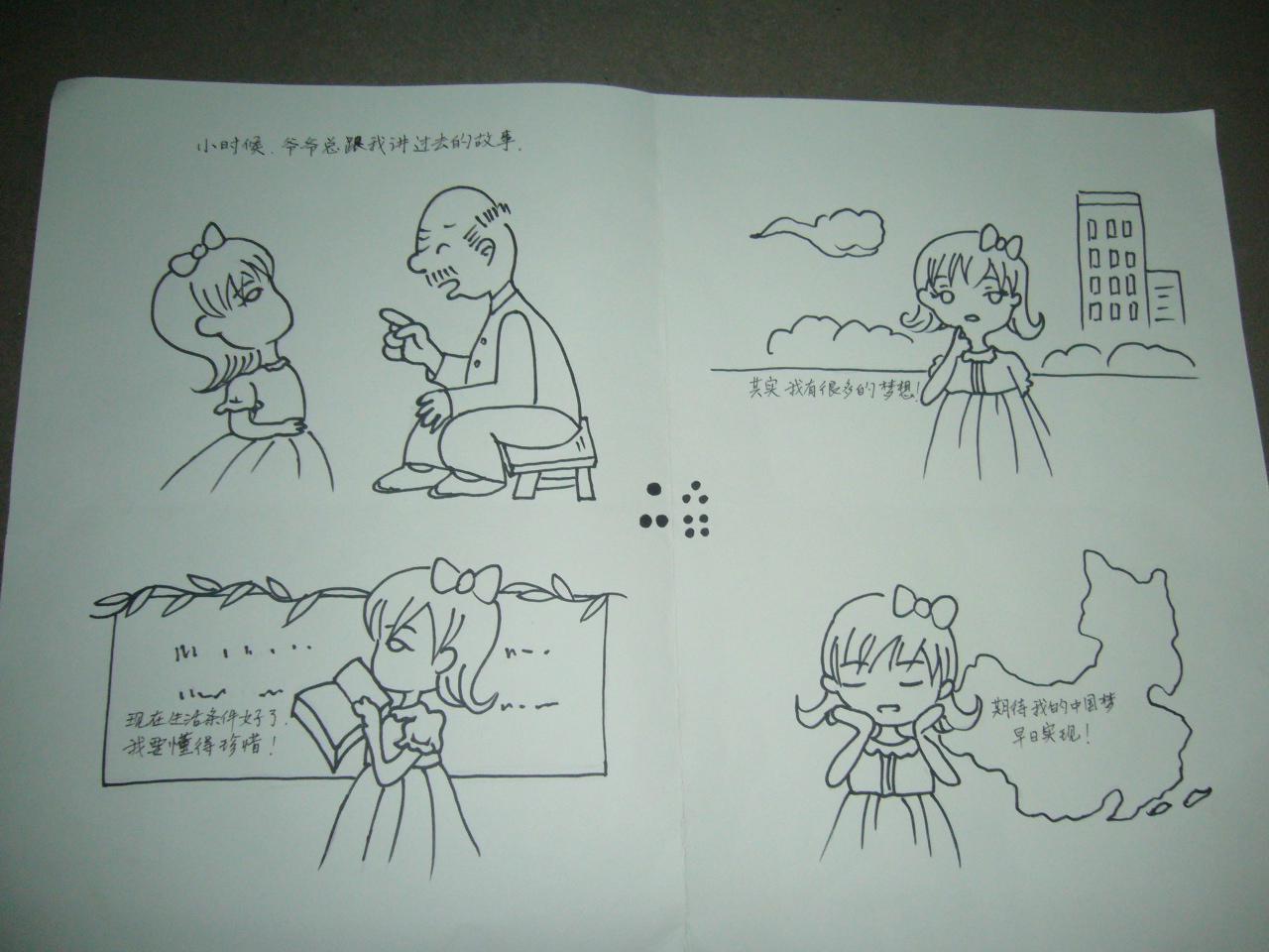 红领巾的系法图解简笔画