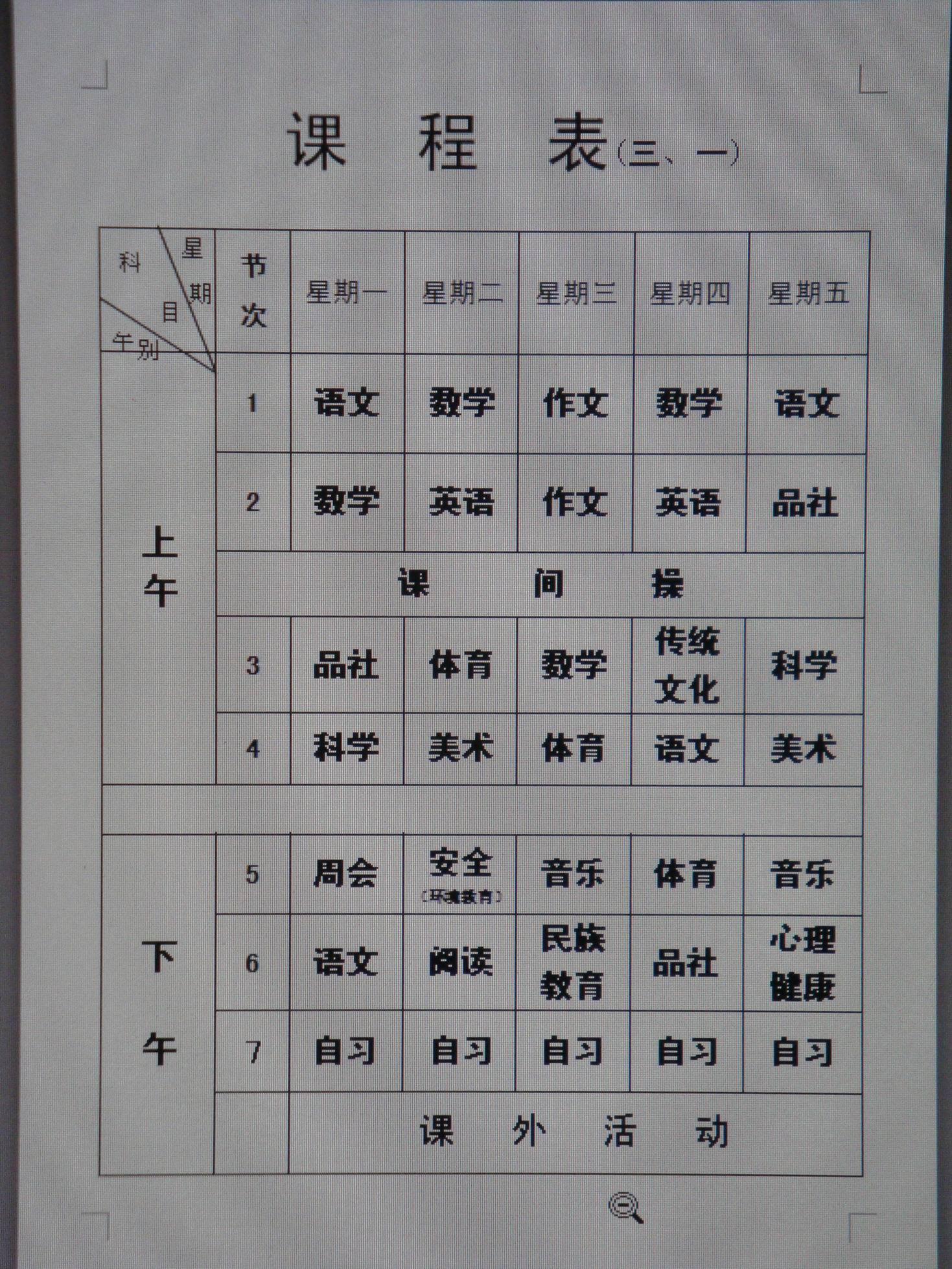 幼儿园清明节大班课程表