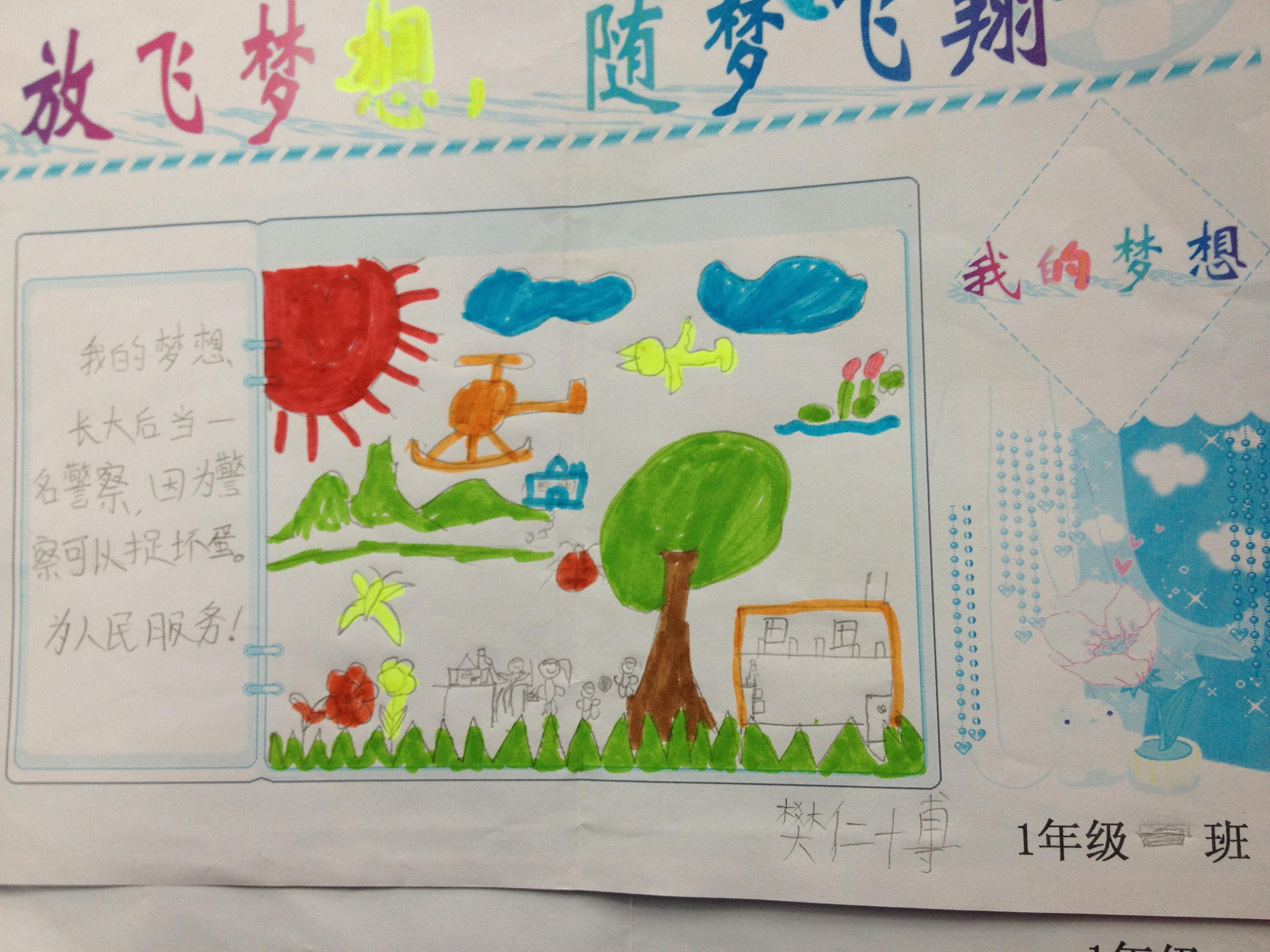 区汉河小学 一年级 一班 放飞梦想手抄报 红