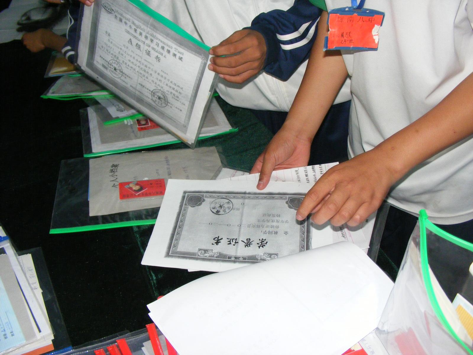 学生成长记录袋展览活动