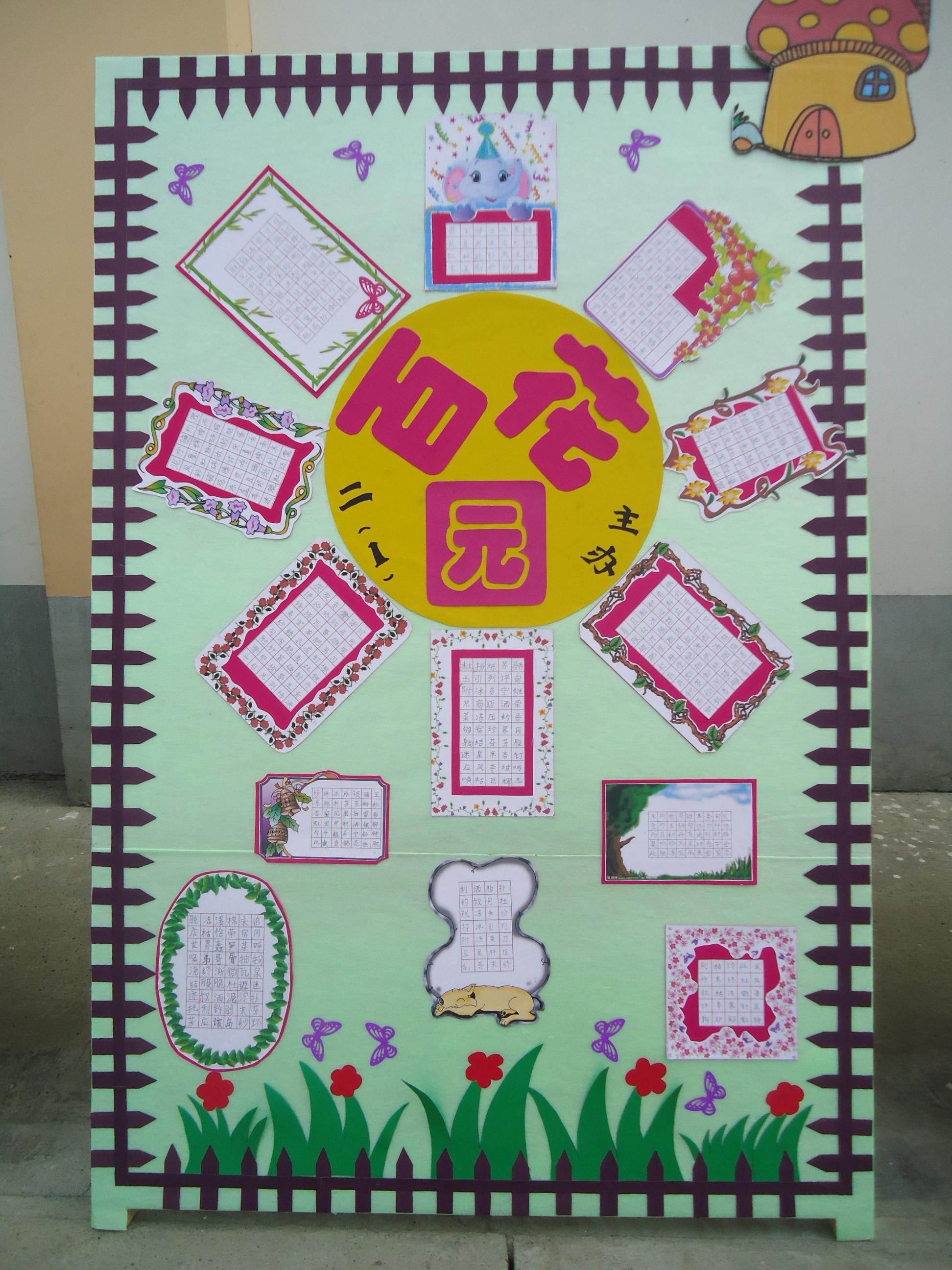 学生书画作品展