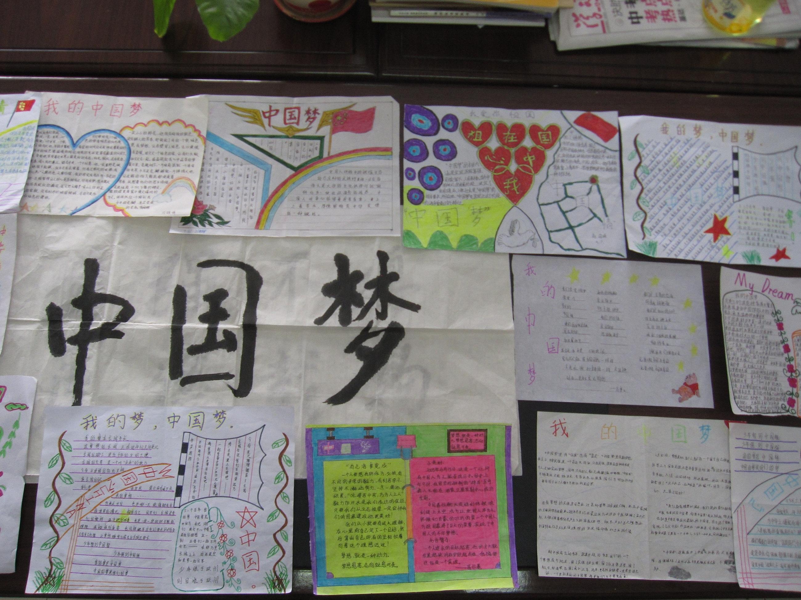 """李鹊初中""""中国梦,我的梦""""手抄报 - 红领巾相约中国梦"""
