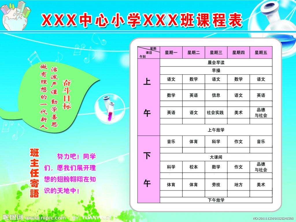 西夏镇后朱小学课程表设计
