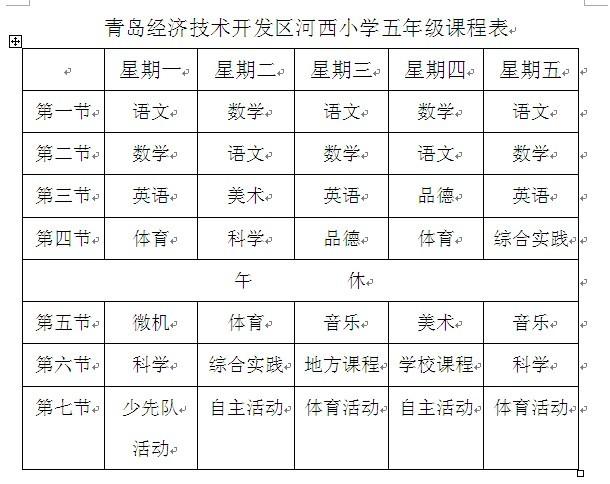 青岛经济技术开发区河西小学五年级课表