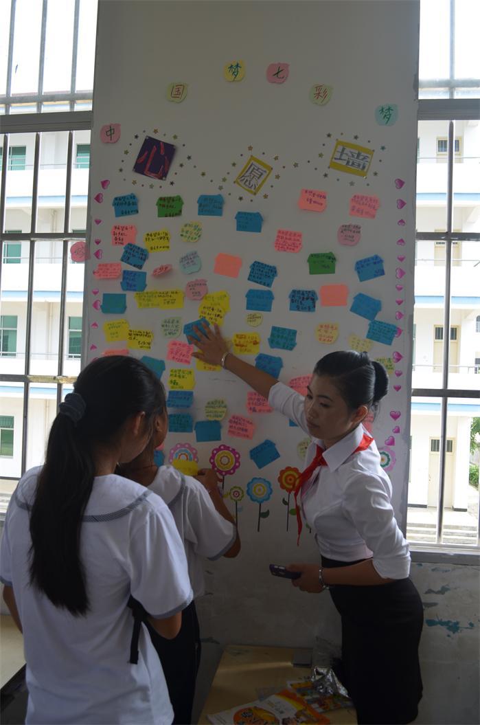 凭祥市友谊镇中心小学少先队员张贴七彩梦到心愿墙图片