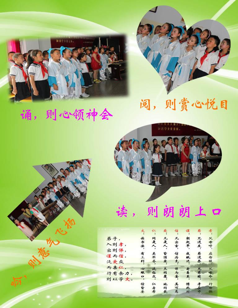 校园文化建设展板图片 - 红领巾相约中国梦动态上传