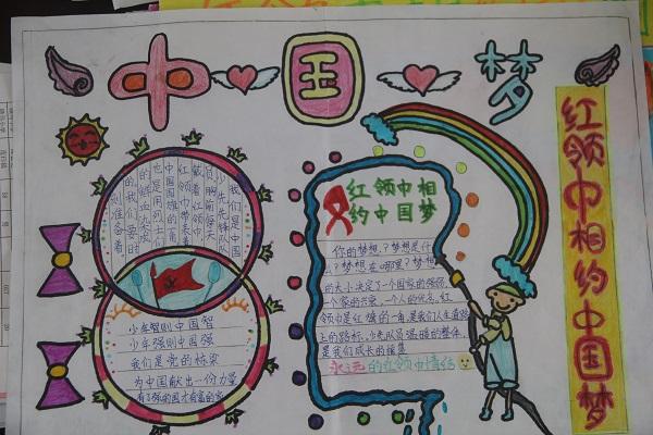 红领巾相约中国梦—手抄报