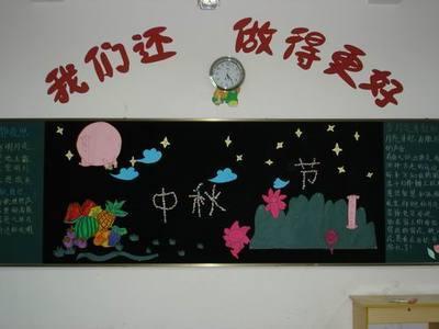 中秋节和国庆节主题黑板报图片