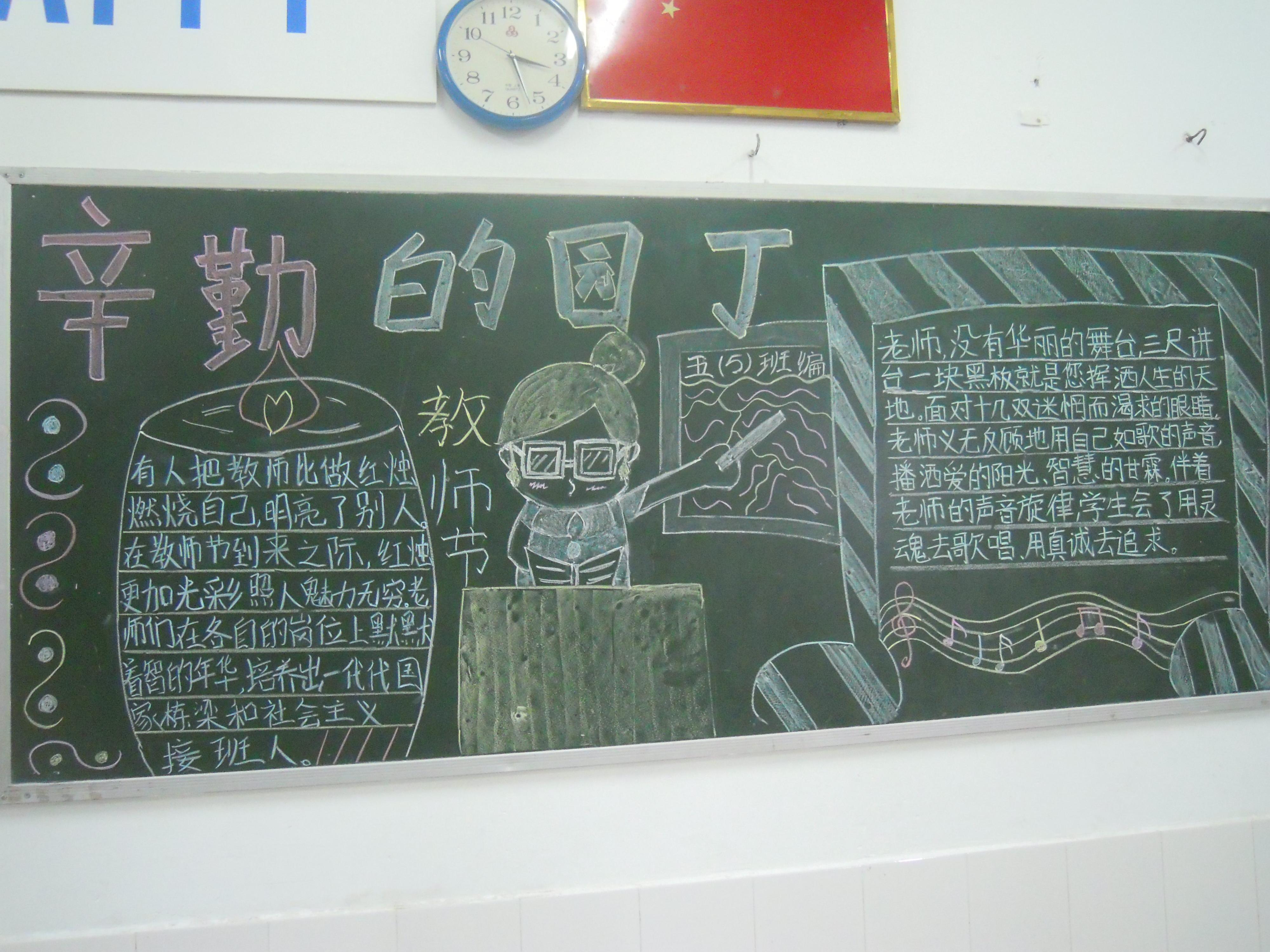 庆祝教师节黑板报图片