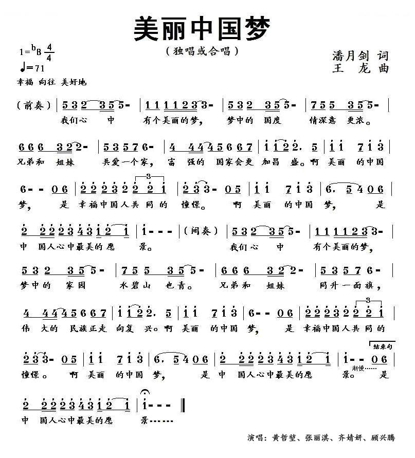 美丽中国梦 曲谱图片