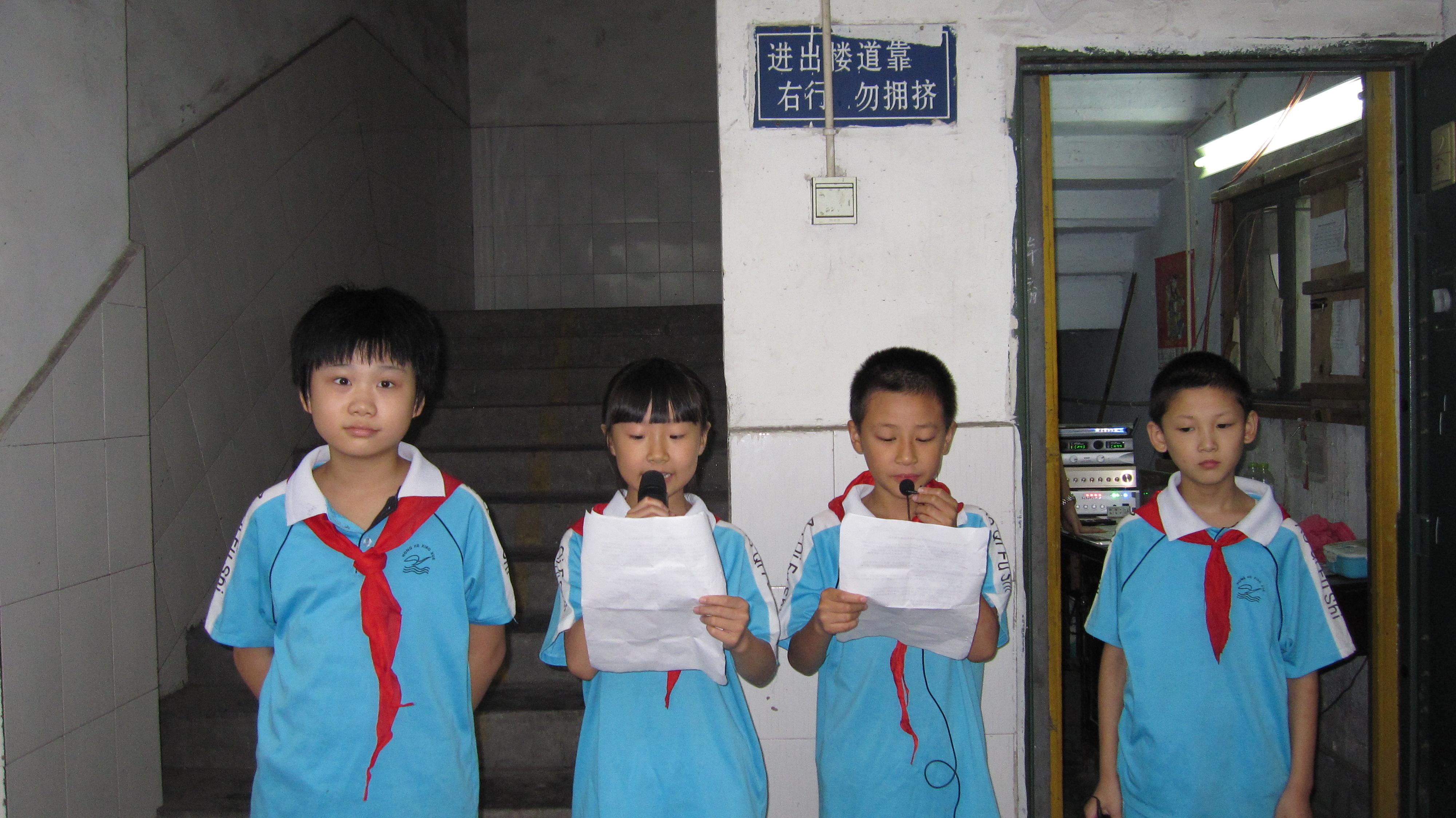 鸿鹤小学举行2013年秋季学期 安全主题教育活动暨开学