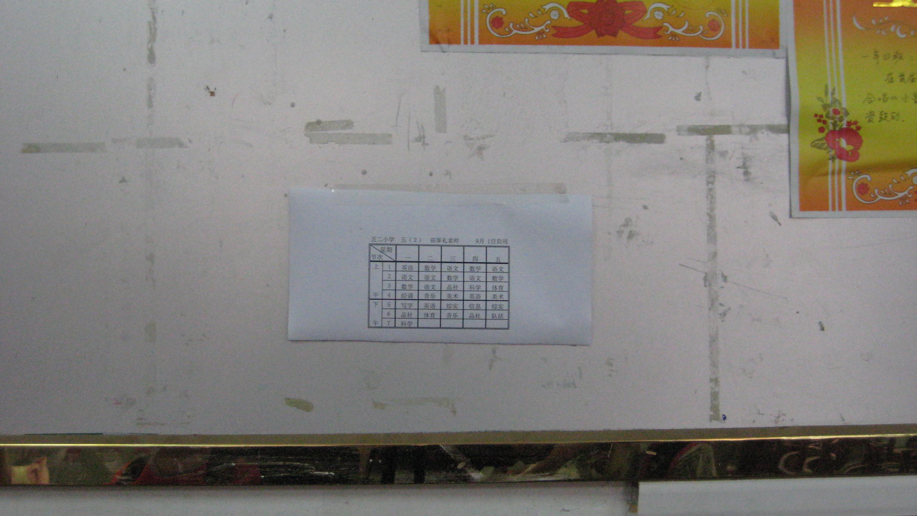 幼儿园课表装饰边框