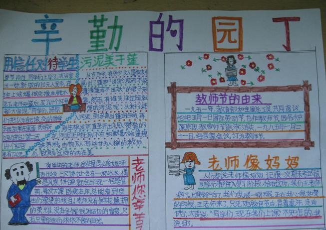 侨光小学开展庆祝教师节主题班队会活动