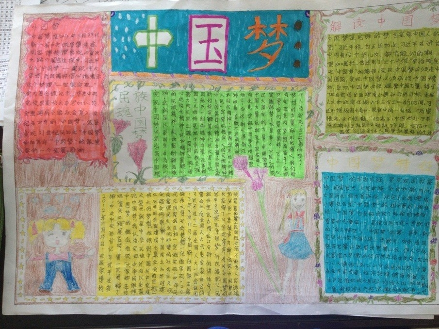 """我的梦中国梦手抄报作品 - """"一句话一首歌""""征集活动"""