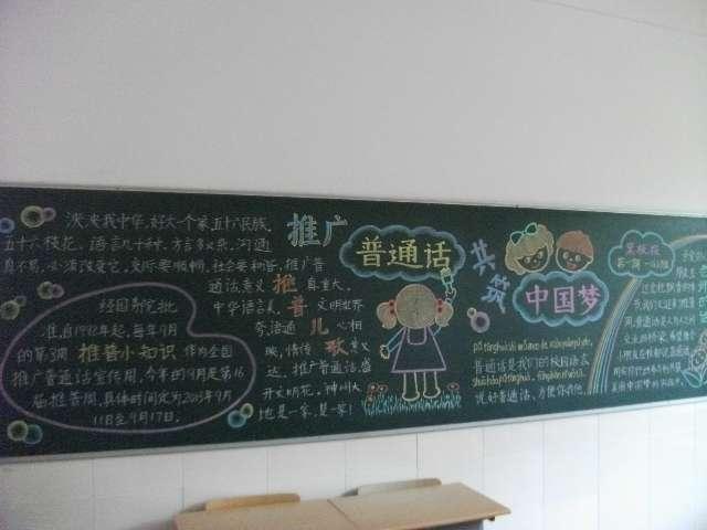 板报素材推广普通话