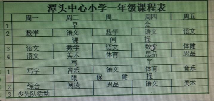 潭头中心小学一年级课程表