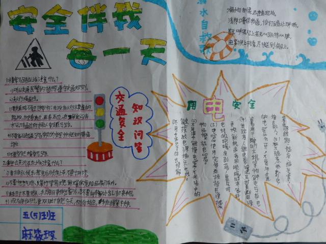 长垣县县直实验小学 --安全自护手抄报,黑板报图片