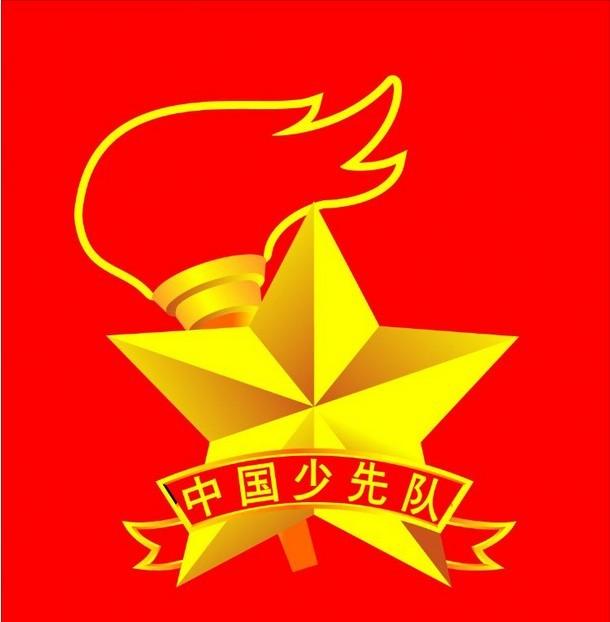 活动 队徽矢量图