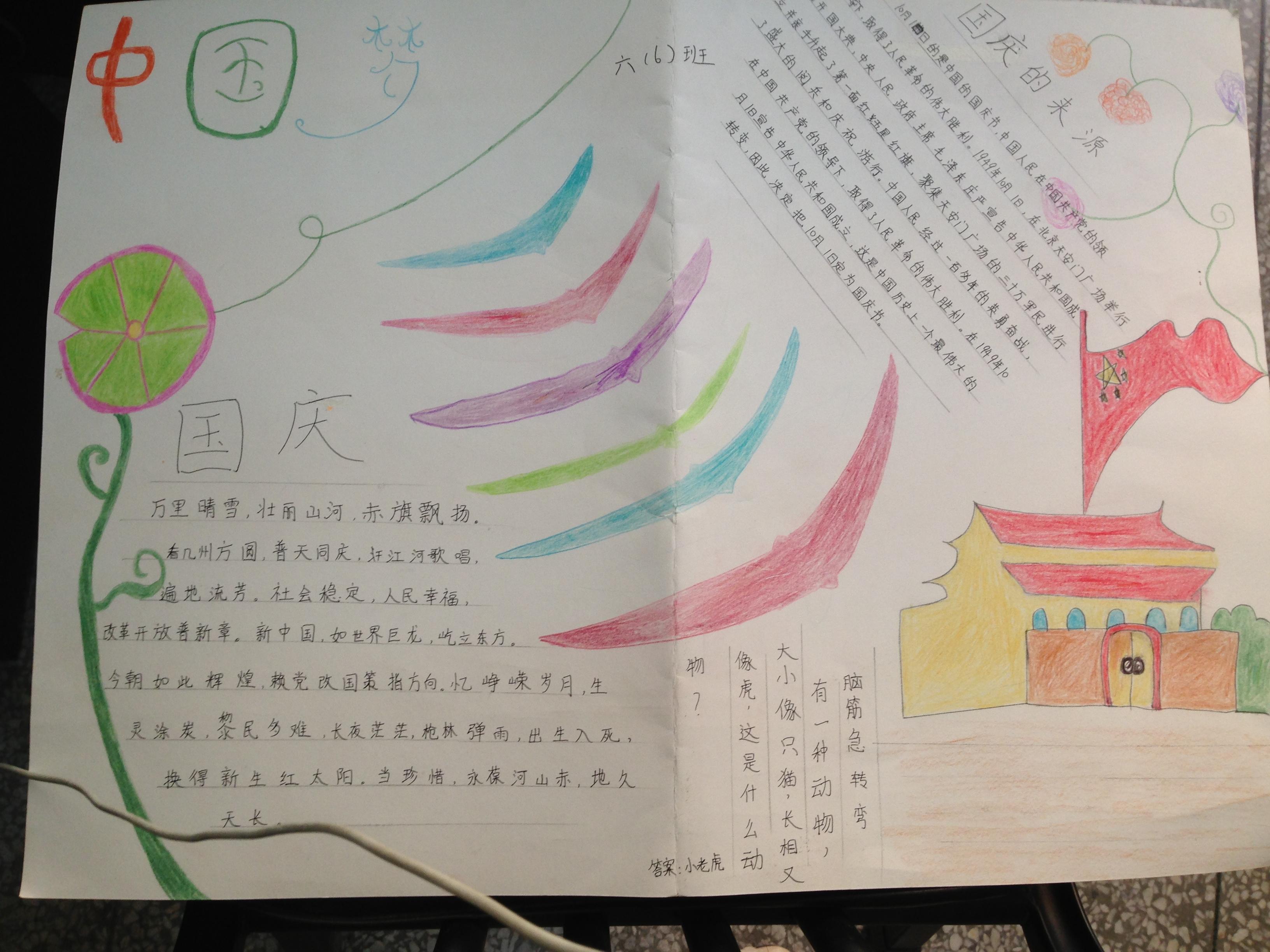 国庆手抄报几何图形_国庆手抄报几何图形分享展示