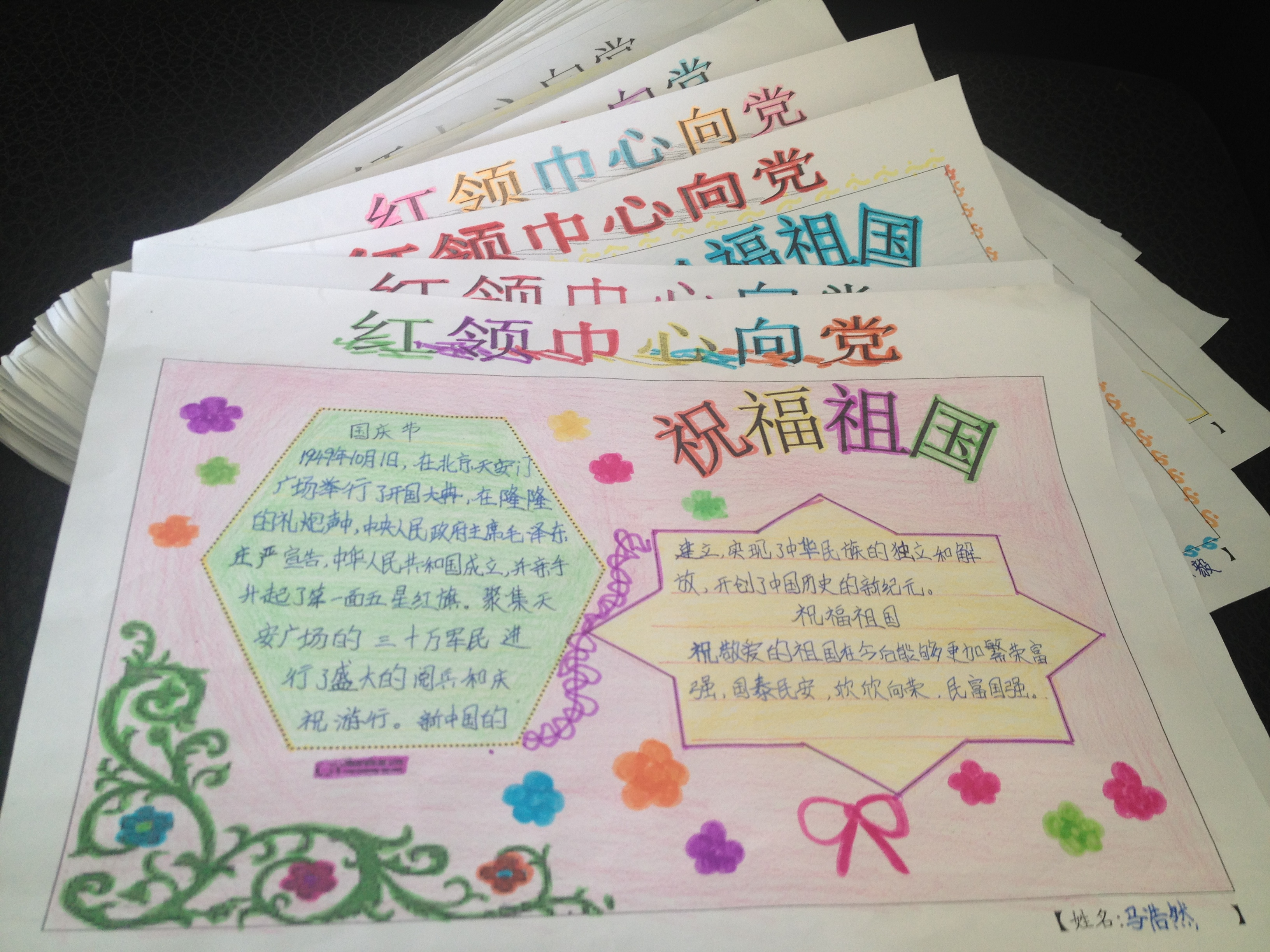 """三台小学迎国庆""""红领巾心向党""""手抄报大展览"""