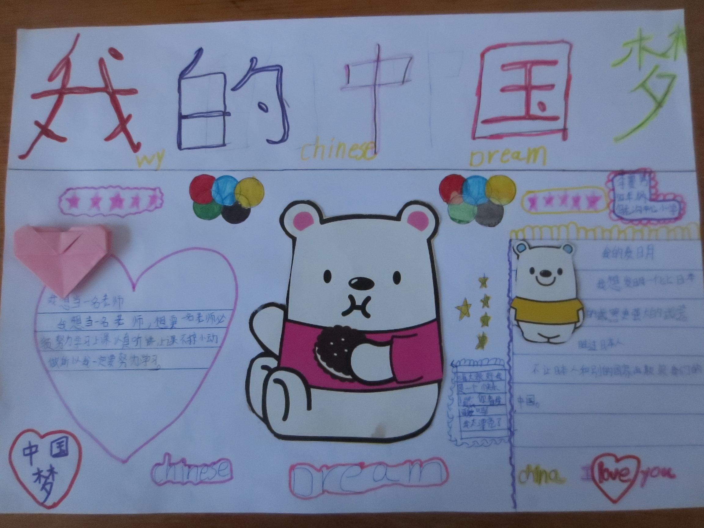 我的中国梦 手抄报作品展