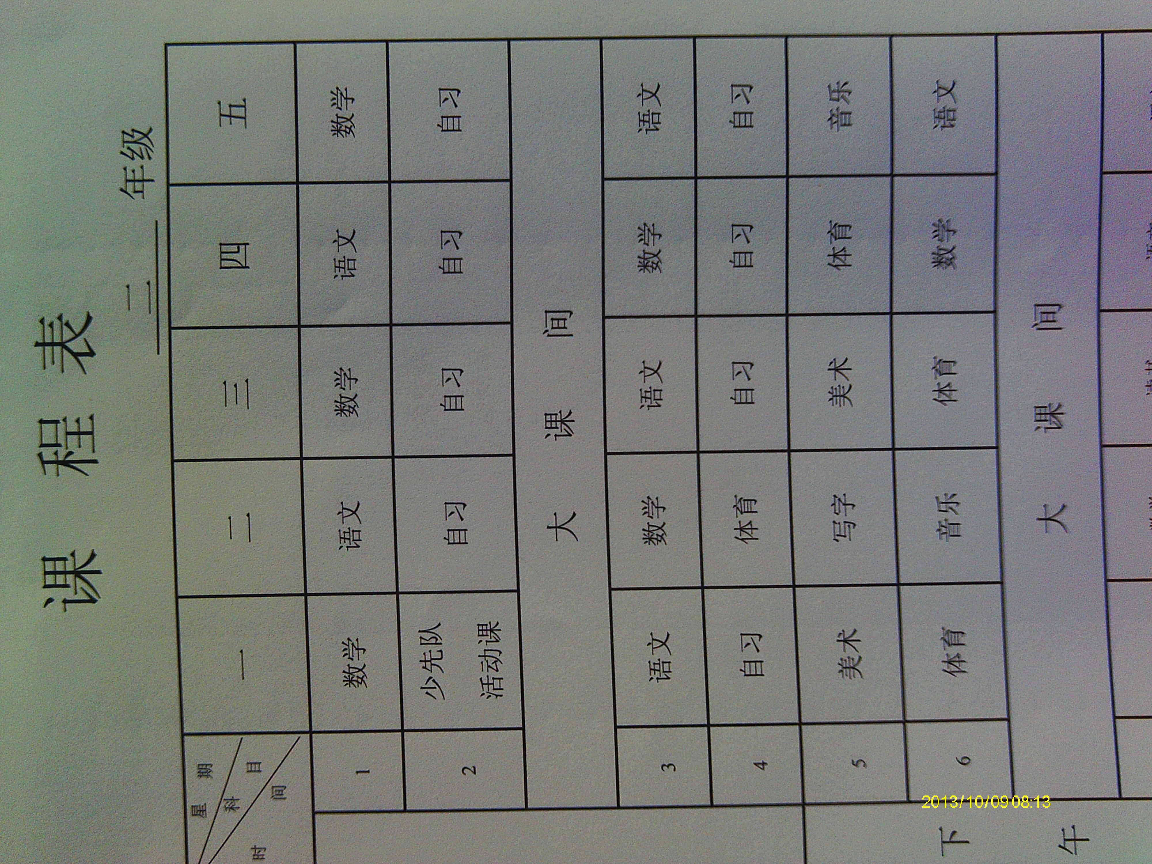 常湾小学一年级课程表