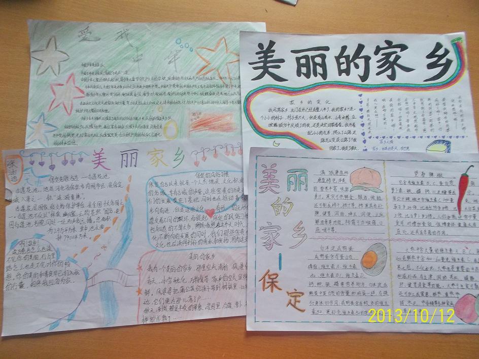 家乡文化的手抄报 保定文化 河北家乡文化手抄报 家乡文化手抄报图片