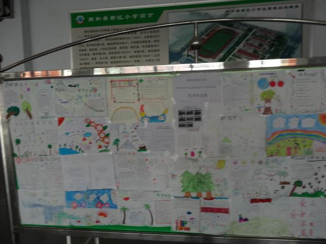 南和县新区小学举行环保手抄报比赛
