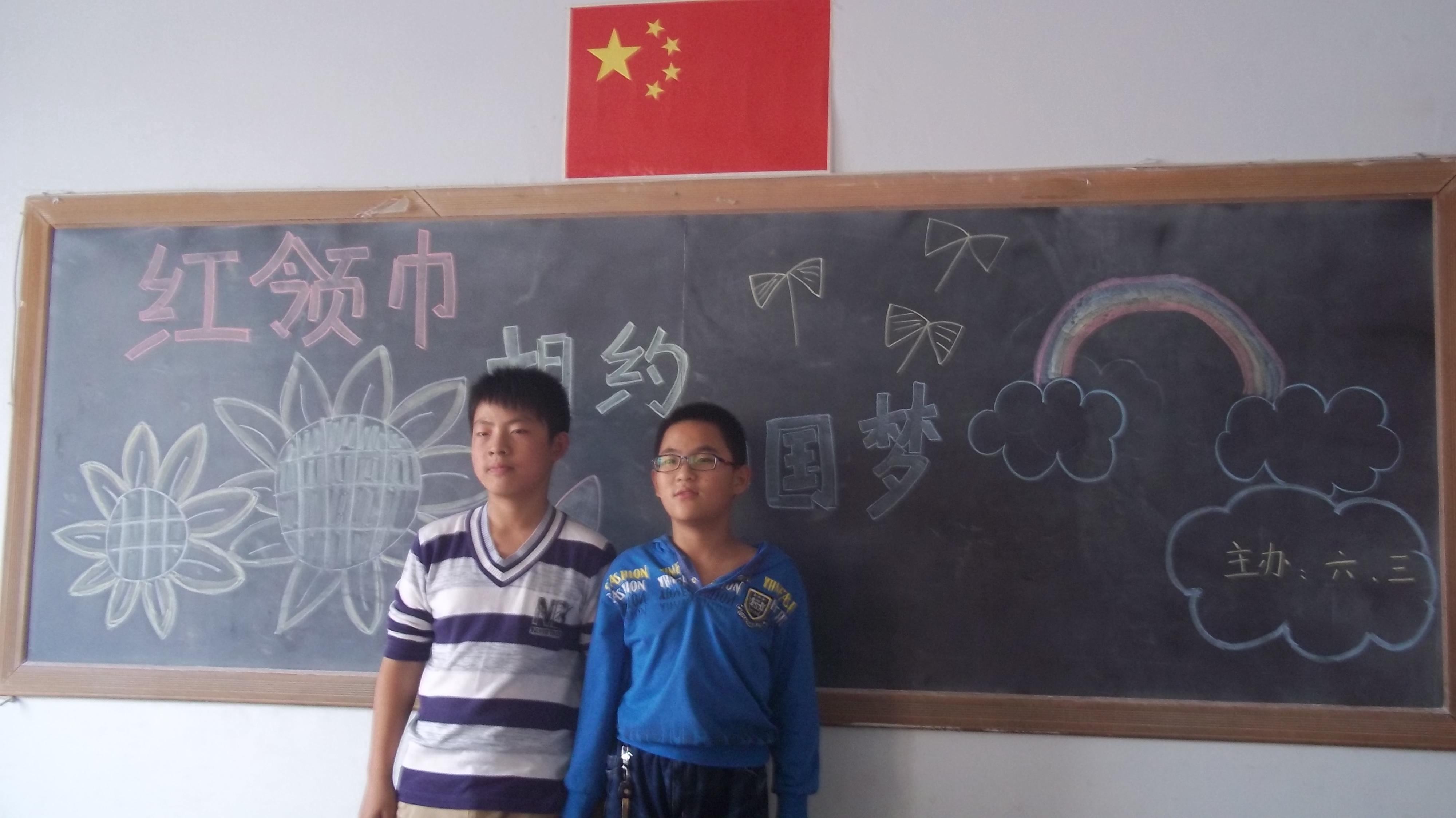 红领巾相约中国梦 - 建队纪念日主题队日活动展