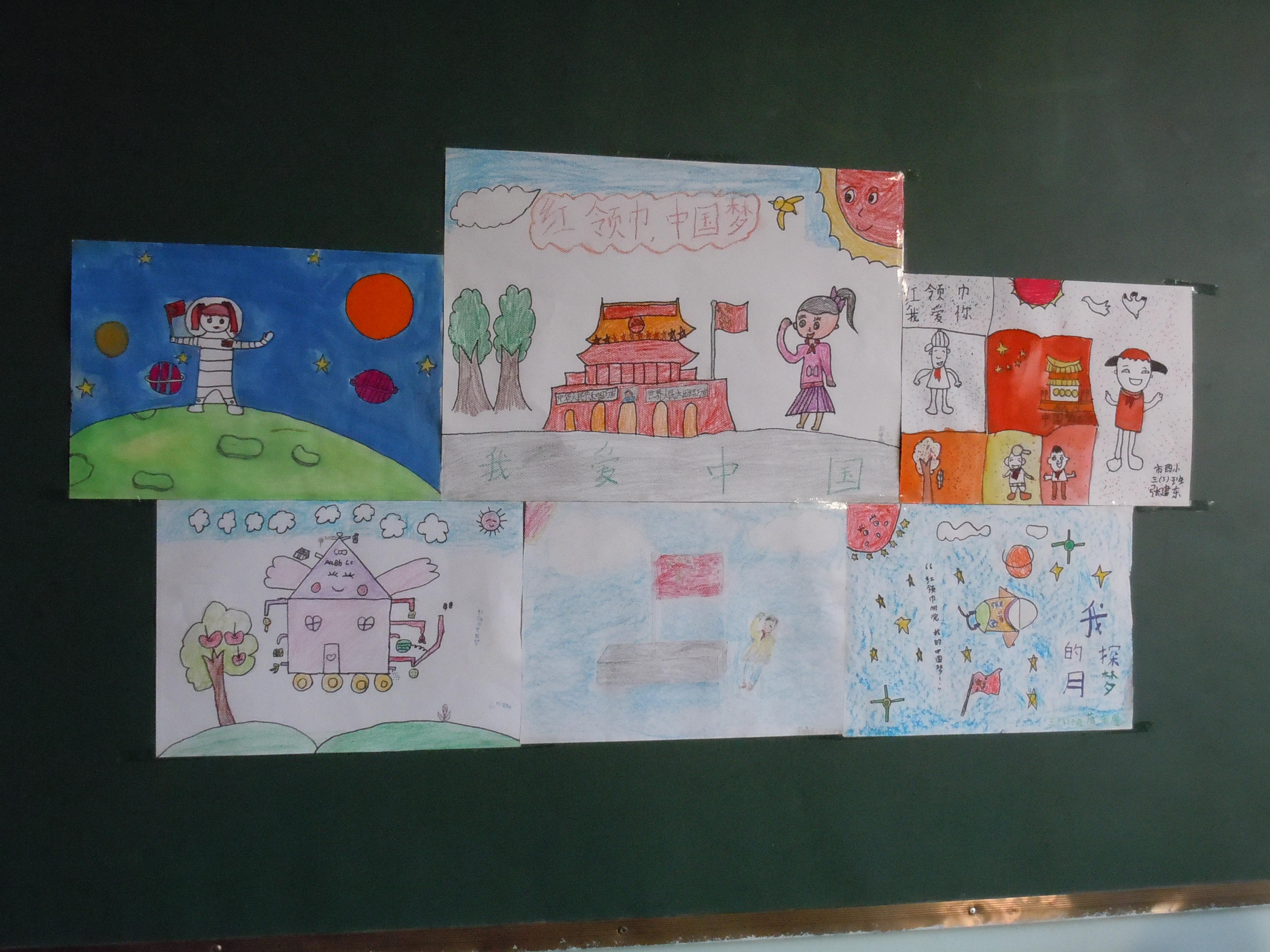 """三年级 """"红领巾相约中国梦""""绘画展"""