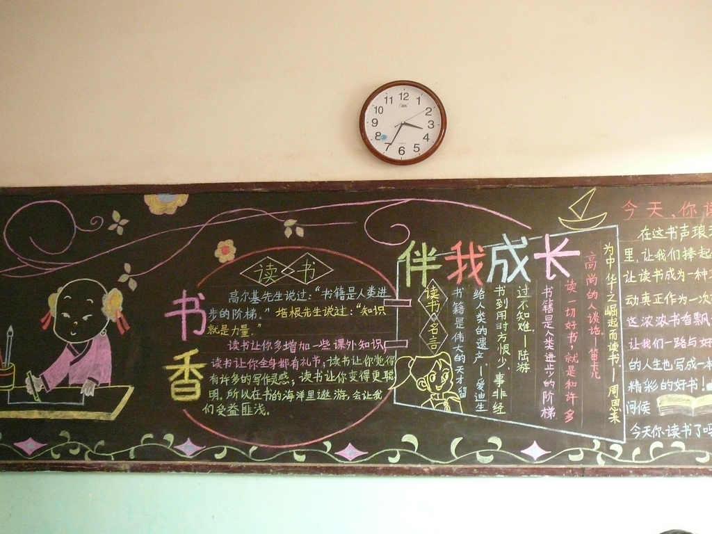 黑板报设计开学