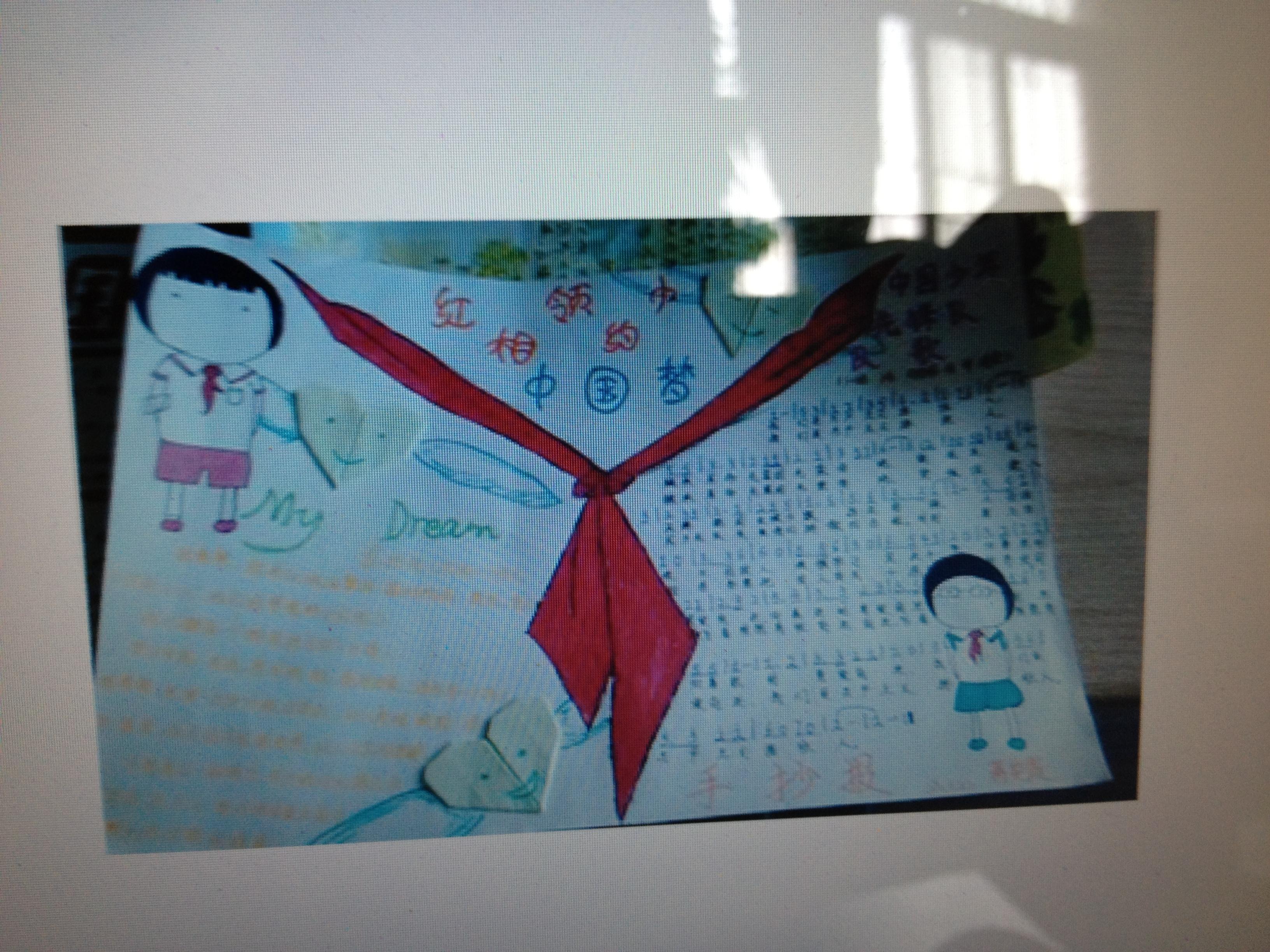 """""""红领巾相约中国梦""""手抄报图片"""