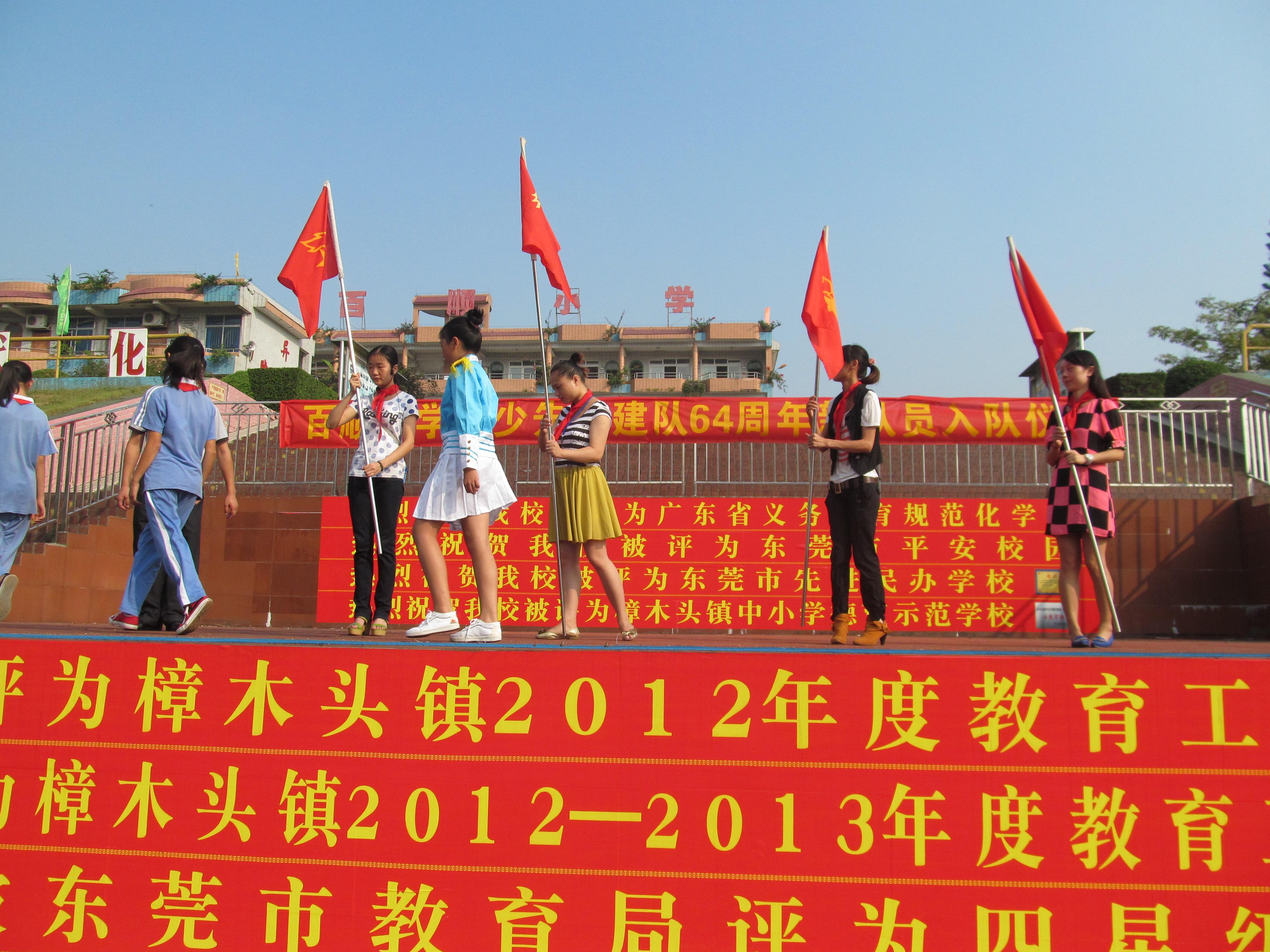 广东省东莞市樟木头百顺小学建队64周年入队仪式