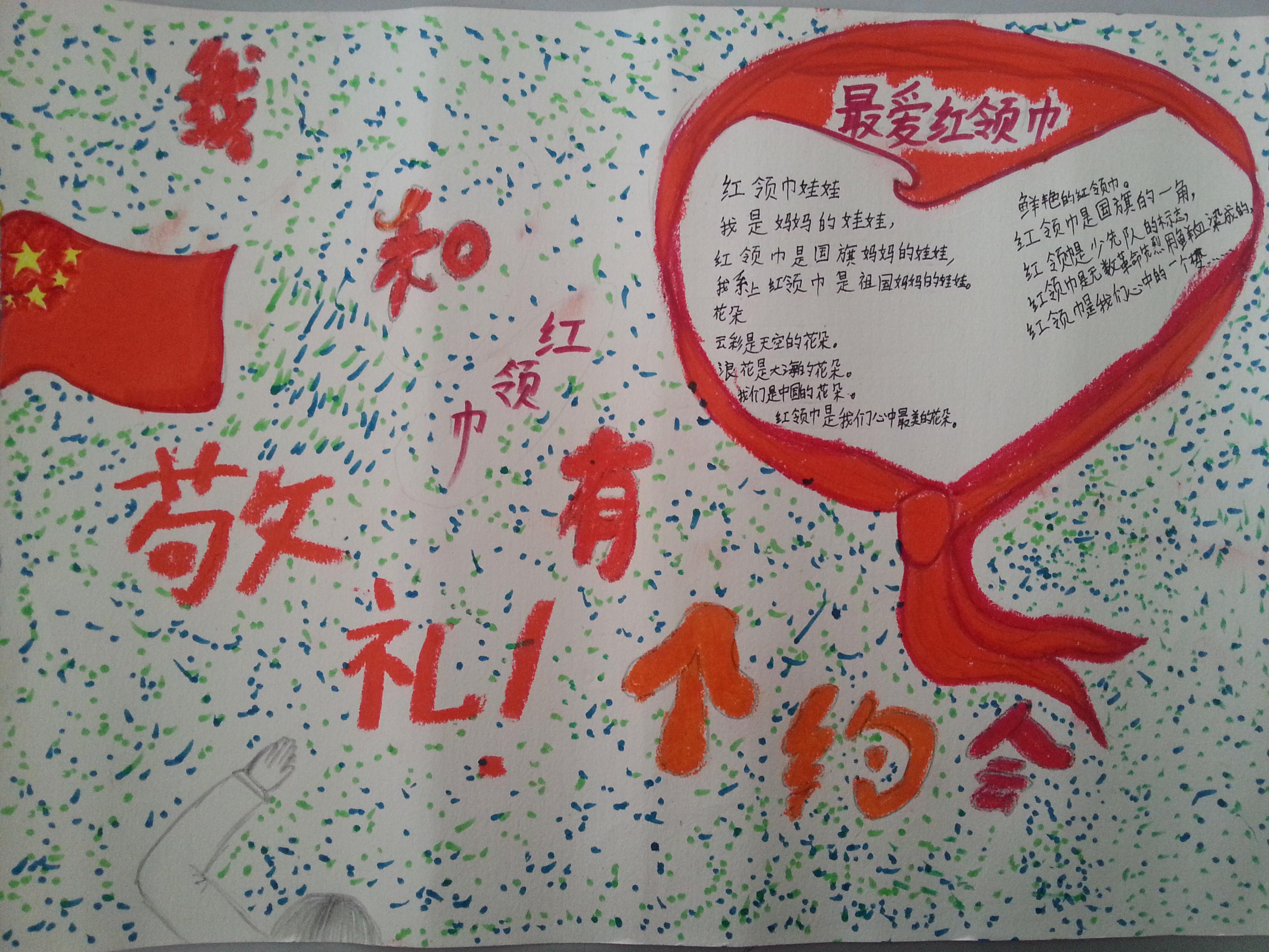 少先队建队节手抄报 - 红领巾相约中国梦动态上传