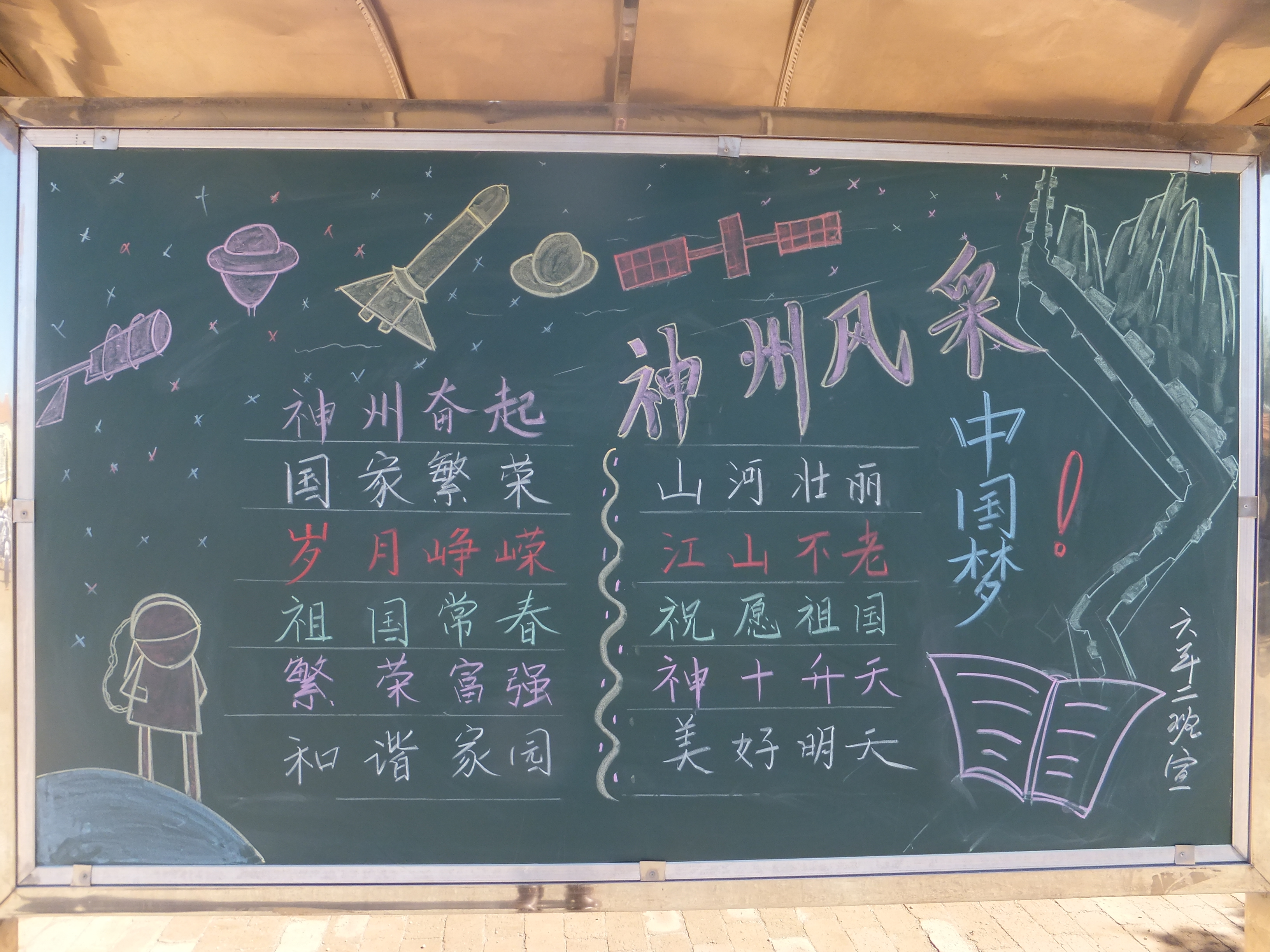 建队日板报 红领巾相约中国梦动态上传 活动 未来网红领巾集结号