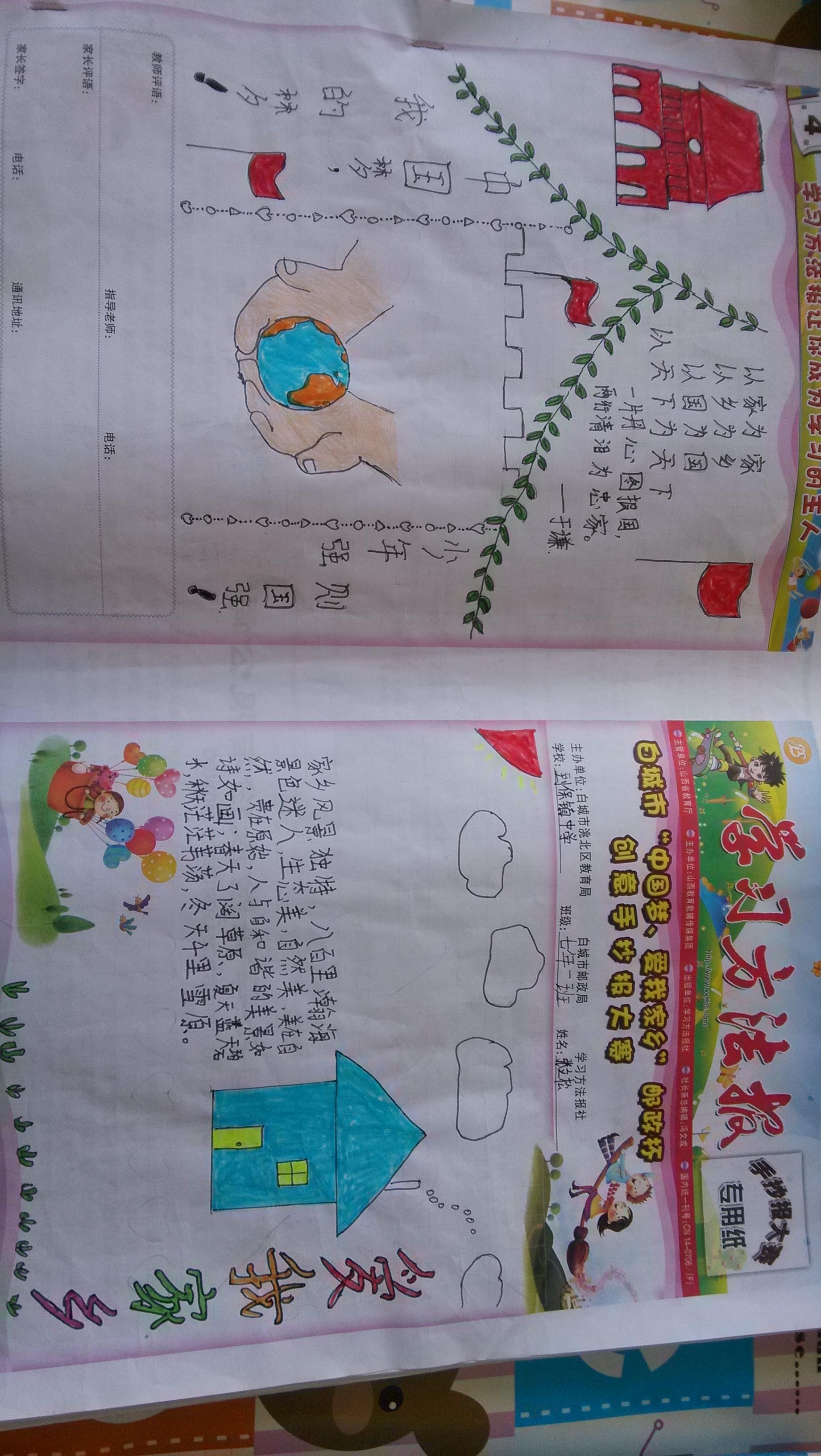 """""""红领巾相约中国梦""""手抄报活动"""