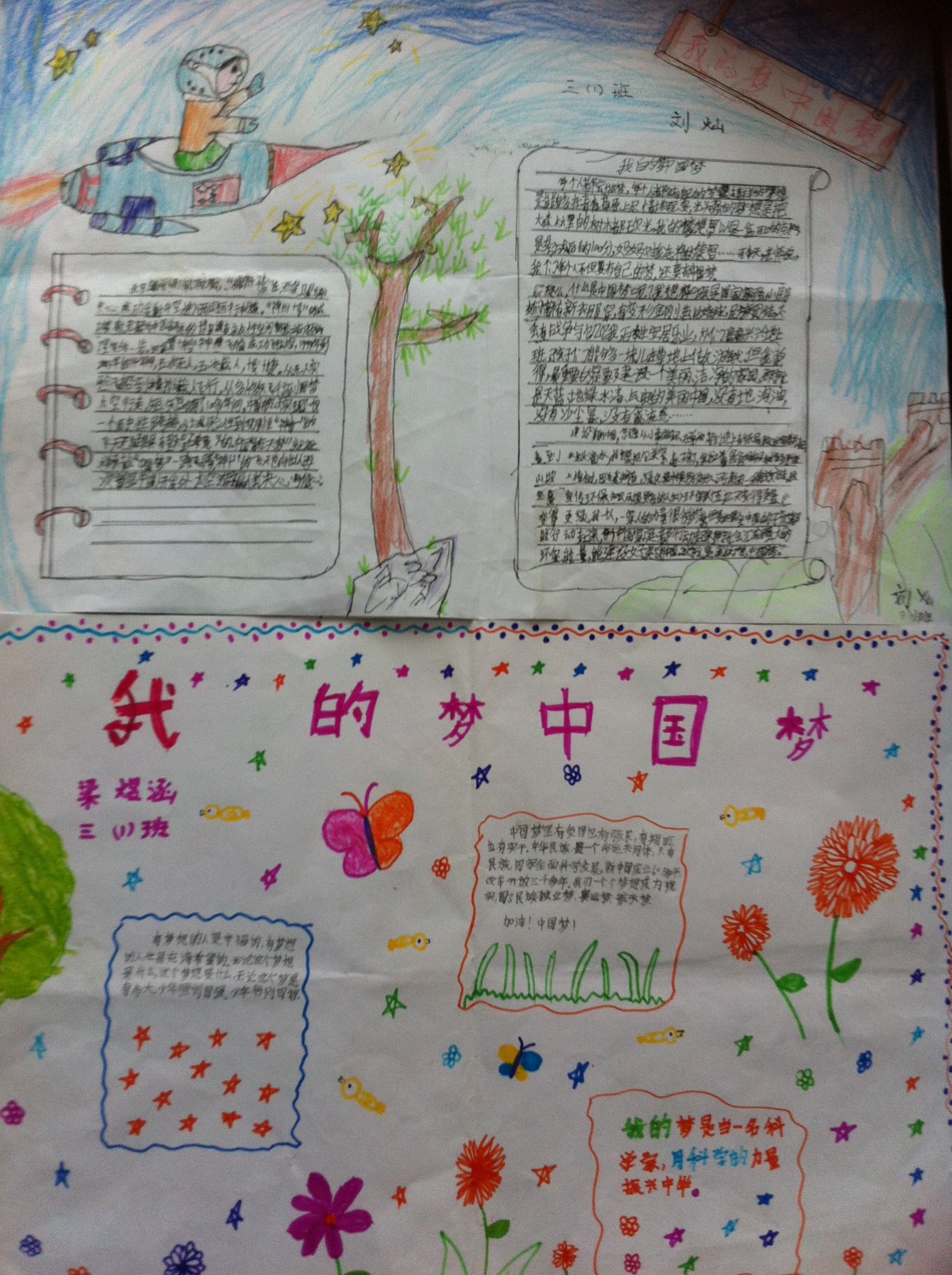"""以""""中国梦""""为主题的手抄报图片"""